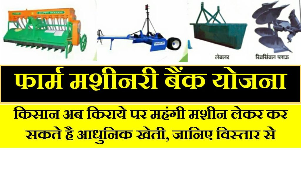 farm-machinery-bank-agriculture-subsidy