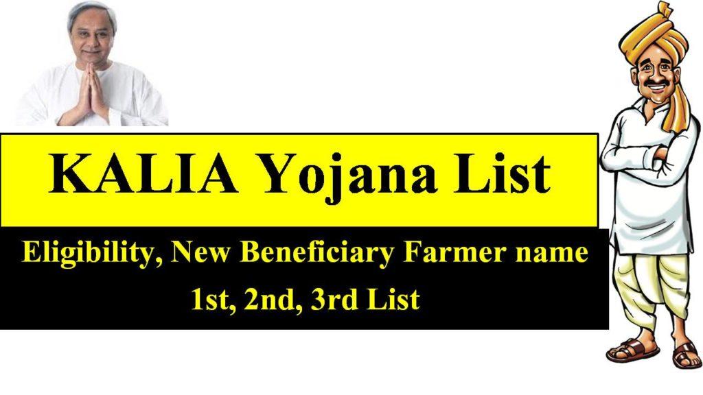 kalia-odisha-new-final-list-check-status-online