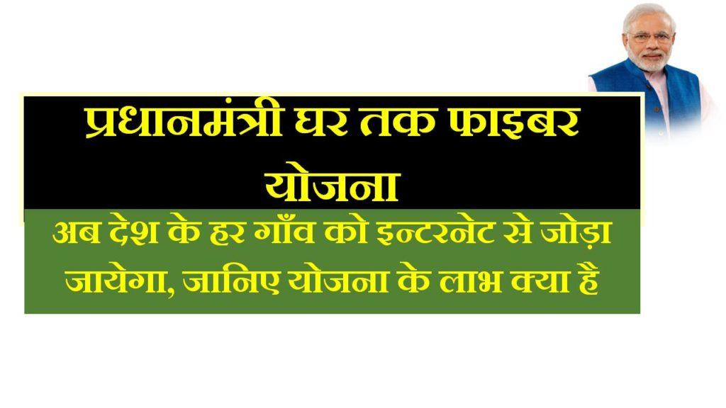 pm ghar tak Optical fibre scheme in hindi