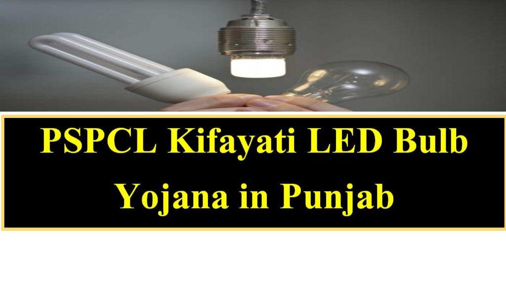 pspcl-kifayati-led-bulb-yojana-punjab