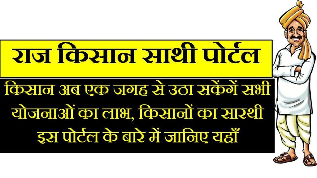 raj-kisan-sathi-portal-registration-rajasthan