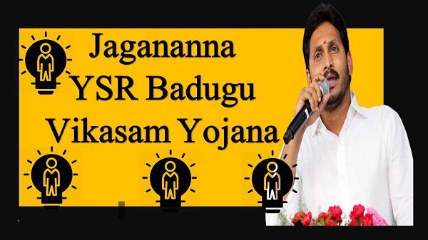 Jagananna YSR Badugu Vikasam Yojana For SC ST entrepreneurs AP