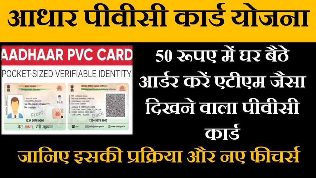 aadhar pvc card order online in hindi