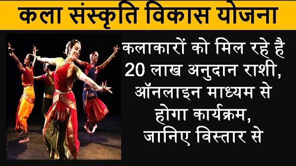 kala sanskriti vikas yojana