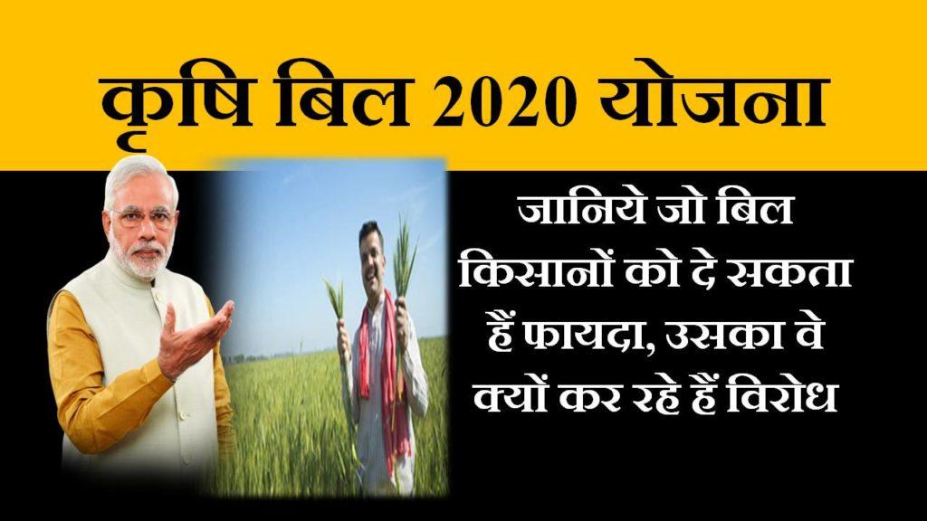 krishi bill 2020 yojana in hindi