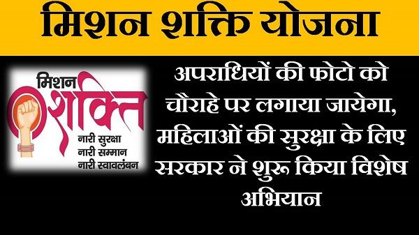 mission shakti abhiyan up in hindi