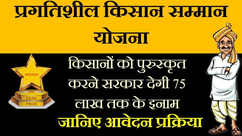 pragatisheel kisan samman haryana yojana in hindi
