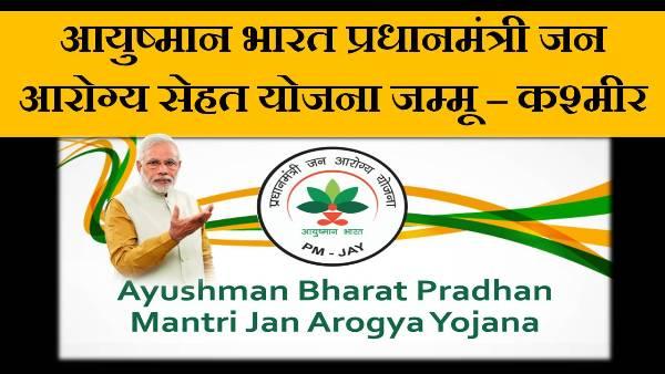ayushman bharat pm jan arogya yojana j&k in hindi