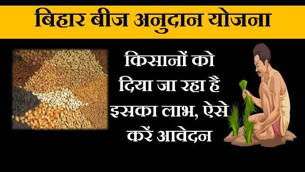 bihar beej anudan yojana in hindi