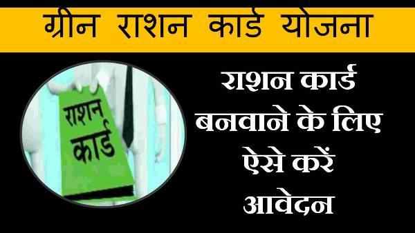 green ration card yojana in hindi