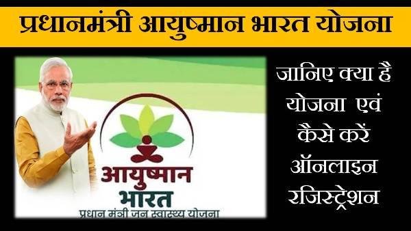 pm ayushman bharat yojana in hindi