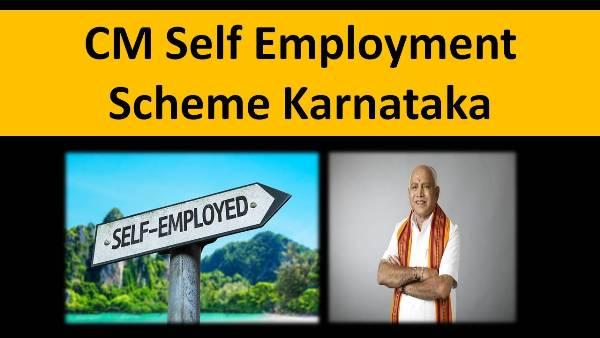 cm Self employment scheme karnataka