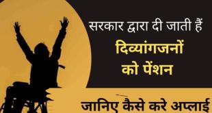 bihar-Viklang-Pension-Registration