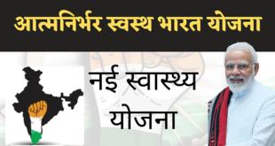 pradhan mantri atmanirbhar swasthya yojana