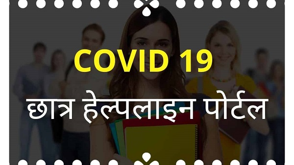 covid 19 student helpline portal in hindi