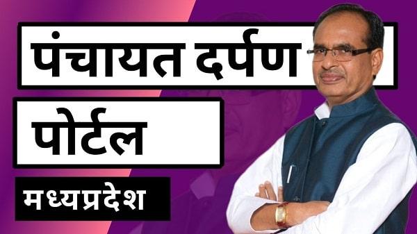mp panchayat darpan portal in hindi