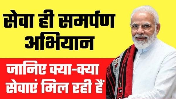 seva hi samarpan abhiyan in hindi